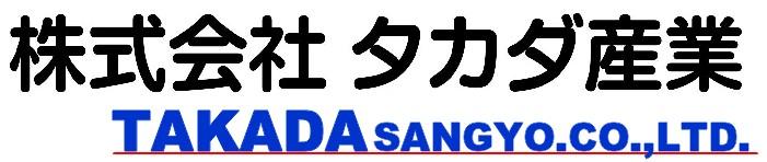 株式会社タカダ産業